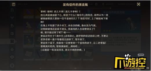 原神月中王国活动第四天任务完成攻略4.png