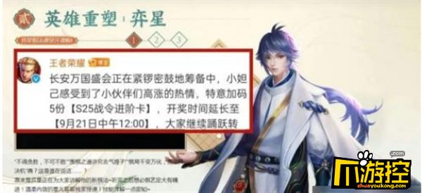 王者荣耀s25赛开始时间介绍.png