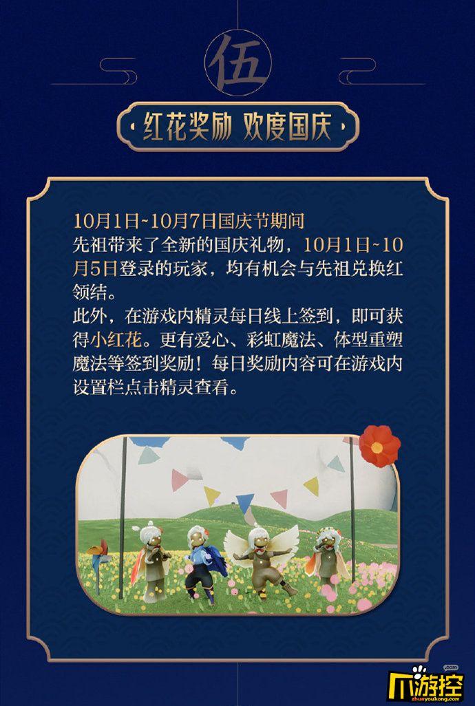 光遇2021中秋国庆双节活动有哪些,光遇2021中秋国庆双节活动一览