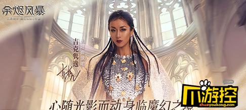 中国好声音导师吉克隽逸献唱,余烬风暴主题曲MV预告片抢先曝光