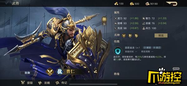 荣耀新三国曹仁阵容怎么搭配