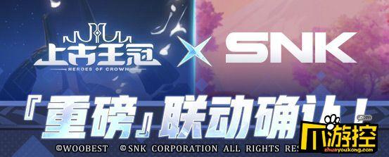 《上古王冠》联动SNK宣传图.jpg