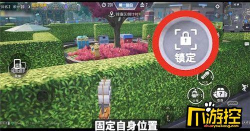 和平精英躲猫猫锁定自由视角方法介绍3.jpg
