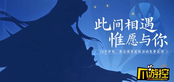 王者荣耀周年庆限定皮肤预测.png
