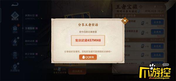 王者荣耀10月12日最新密语大全.jpg