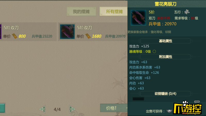 装备不绑定剑网1归来,10.15上线自由交易让利玩家