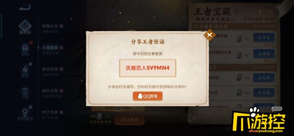 王者荣耀10.13最新密语大全.png