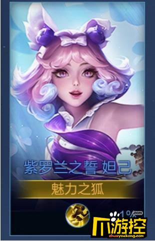 王者荣耀妲己新皮肤紫罗兰之誓上线时间介绍.png