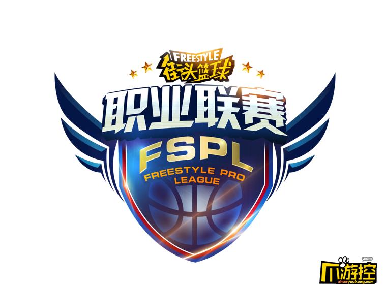 为热爱而战街头篮球,FSPL职业联赛前瞻