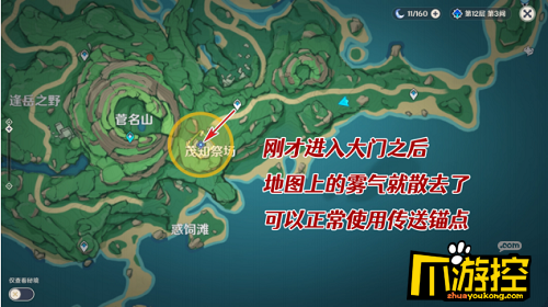 原神雾海纪行第二天任务完成攻略5.png