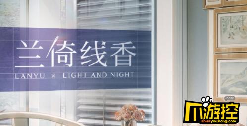 光与夜之恋兰倚线香问题答案大全.png