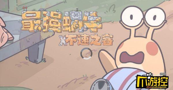 最强蜗牛2月18日密令是什么?最强蜗牛2月18日全密令汇总