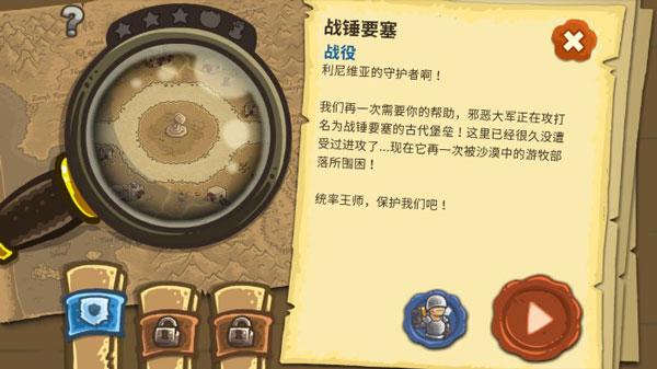 王国保卫战前线汉化版
