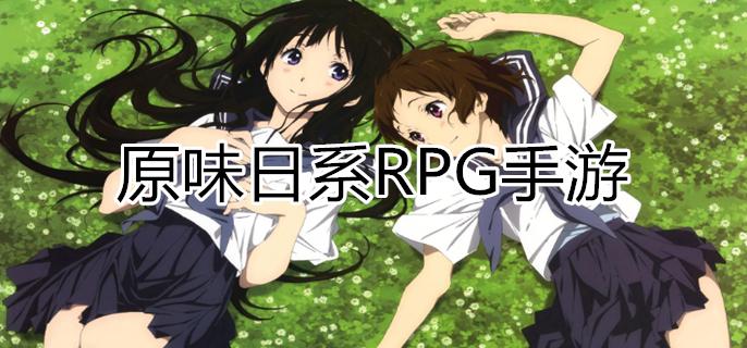 原味日系RPG手游