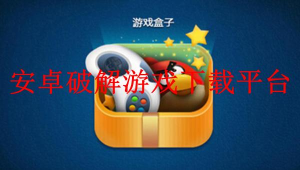 安卓破解游戏下载平台