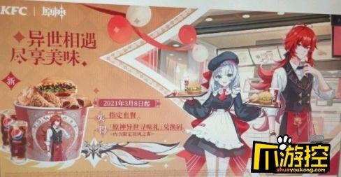 原神KFC联动什么时候开始.jpg