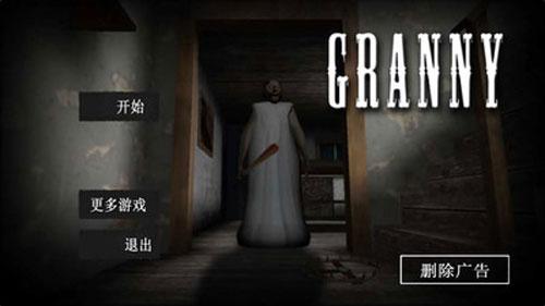 恐怖奶奶中文版