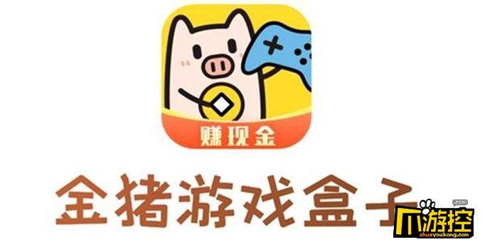 金猪游戏盒子里面有什么游戏.jpg