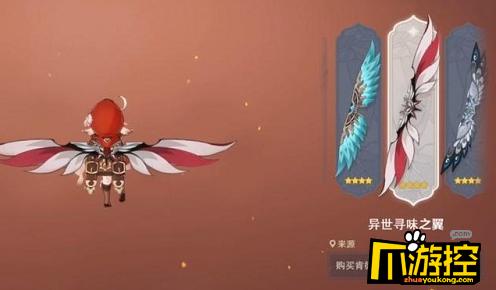 原神肯德基联动风之翼兑换码是什么,原神肯德基联动风之翼兑换码分享
