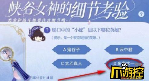 王者荣耀3月5日峡谷女神的细节考验答案是什么.jpg