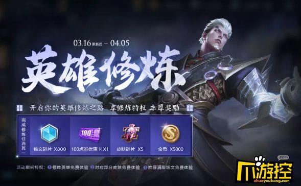 王者荣耀专属梦境英雄修炼可以用哪些英雄.jpg