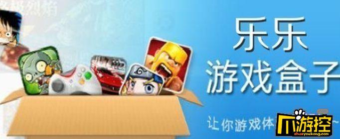 乐游游戏盒下载为什么要收费.jpg