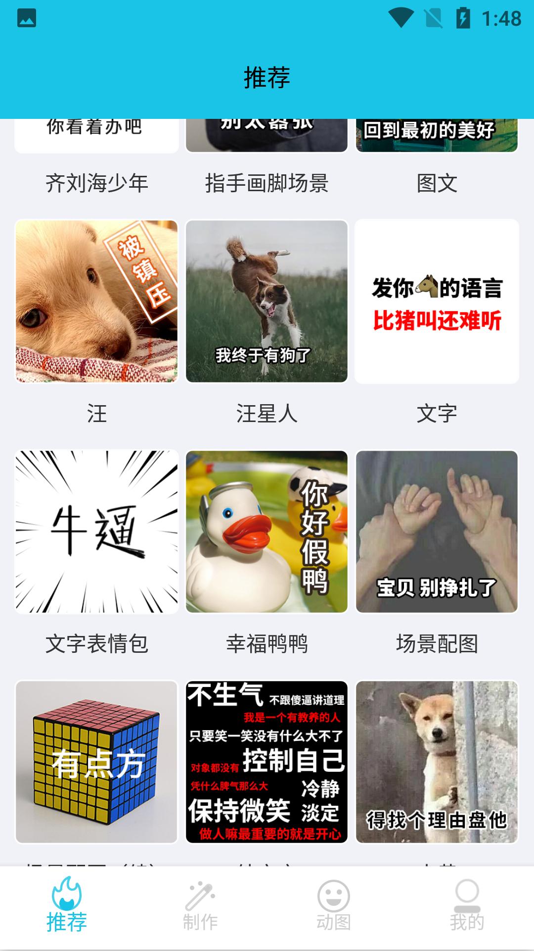 麻豆表情包app安卓版