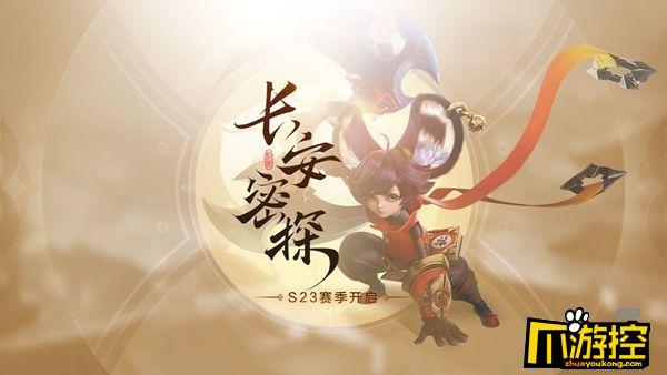王者荣耀S23赛季有哪些英雄调整.jpg