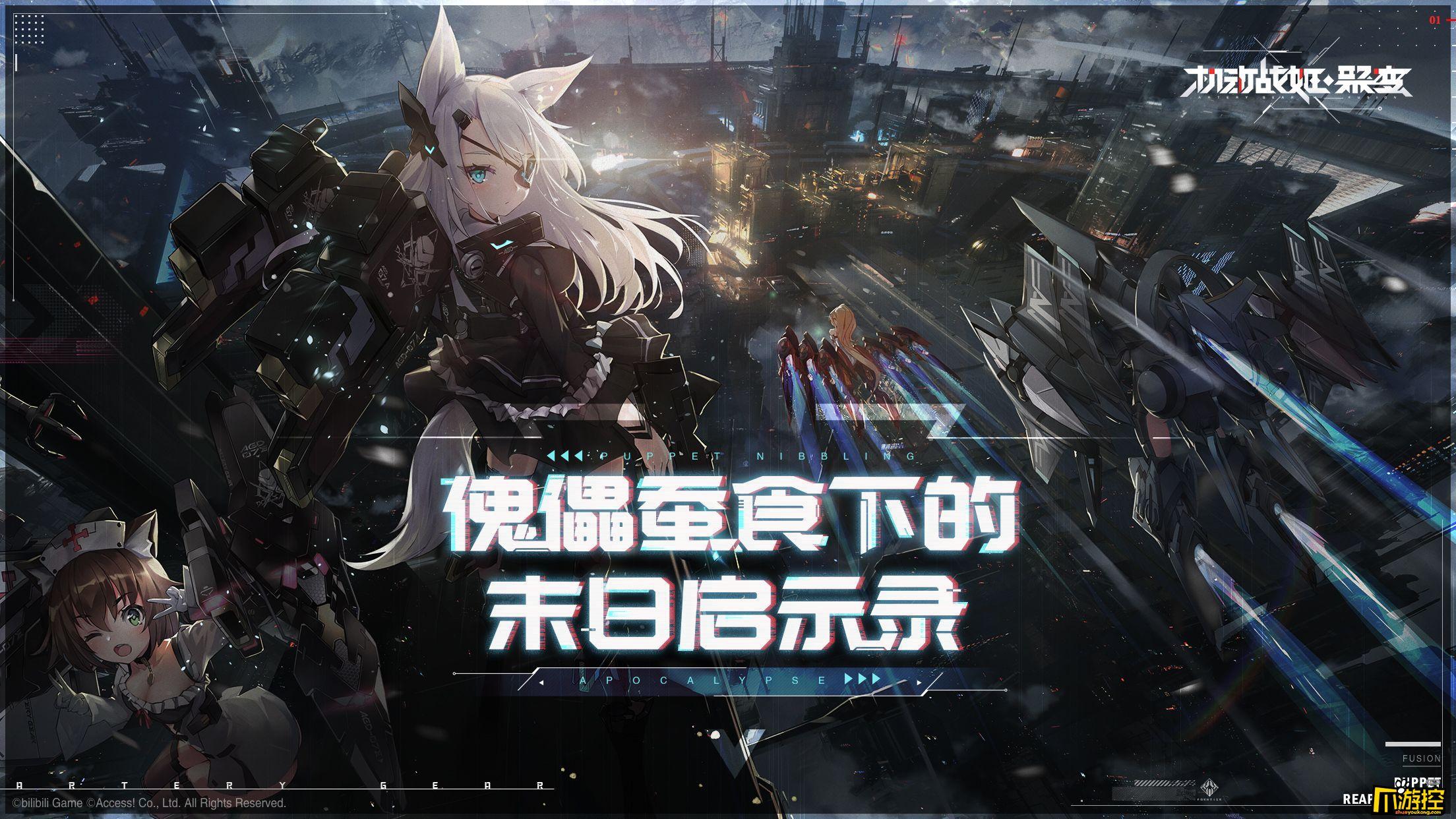 机动战姬聚变,4月8日不限号计费AG觉醒测试开启