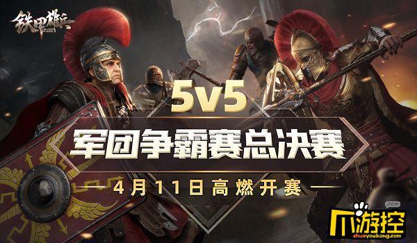 铁甲雄兵5v5军团争霸赛总决赛4月11日高燃开赛