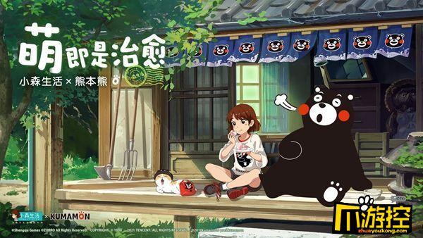 小森生活熊本熊联动活动好玩吗.jpg