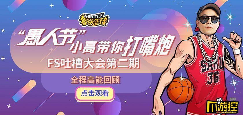 街头篮球吐槽大会第二期,小高带你打嘴炮