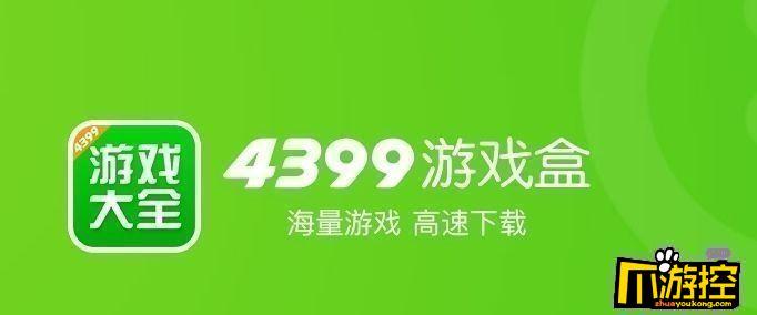 4399游戏盒什么是密保.jpg