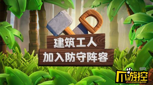 部落冲突丛林主题大更新,建筑小屋全面升级