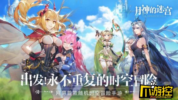 月神的迷宫游戏评测,日式风格二次元卡牌游戏