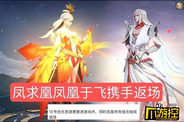 王者荣耀凤凰偕飞多少钱.jpg