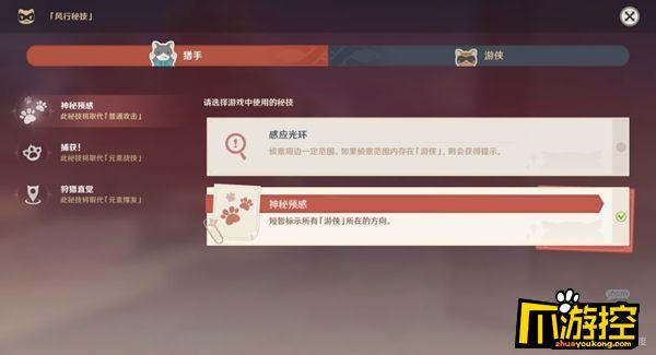 原神风行迷踪技能怎么选.jpg