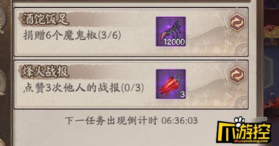 阴阳师捐赠魔鬼椒任务怎么完成,阴阳师捐赠魔鬼椒任务完成攻略