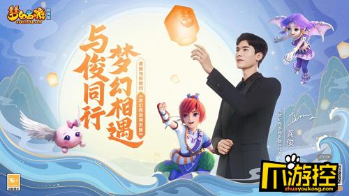 梦幻西游网页版龚俊兑换码是什么,梦幻西游网页版龚俊兑换码