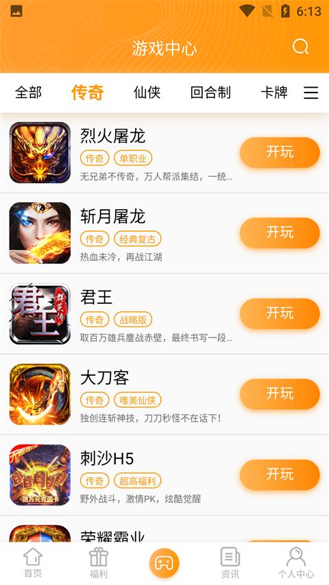 7433游戏盒子苹果版