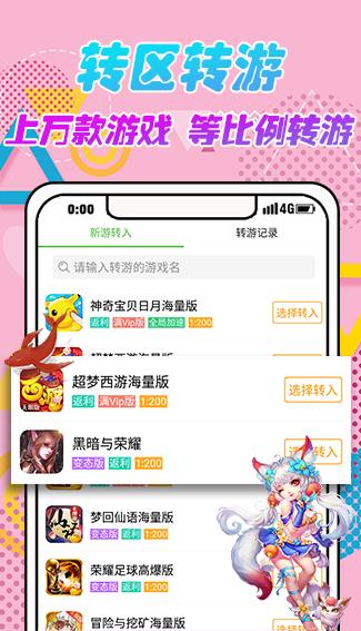 3733游戏平台官网版
