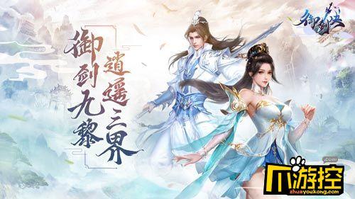 御剑九州邂仙缘,御剑决6月30日首发上线
