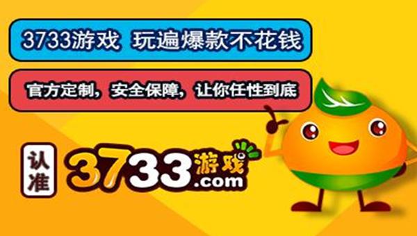 3733手游盒子官网