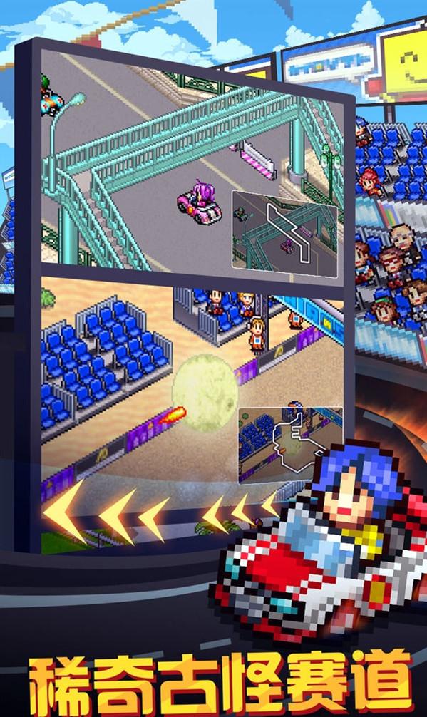 冲刺赛车物语2无限金币版