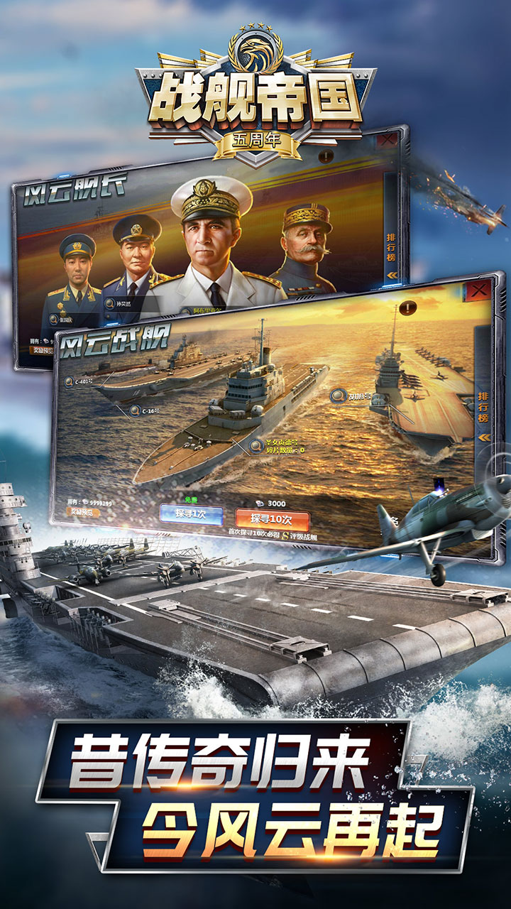 战舰帝国无限金币钻石版