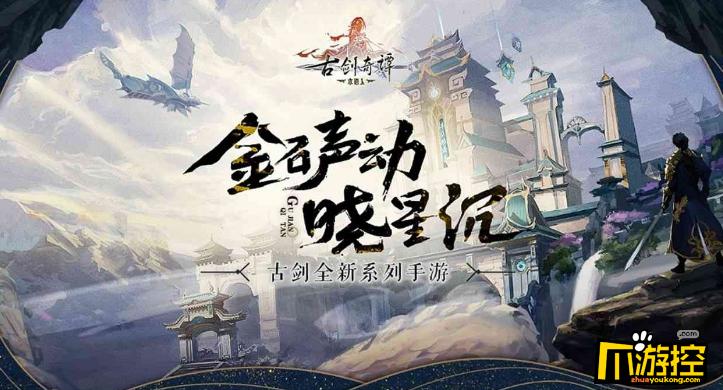 古剑奇谭木语人游戏评测,偃术与仙侠并存的游戏