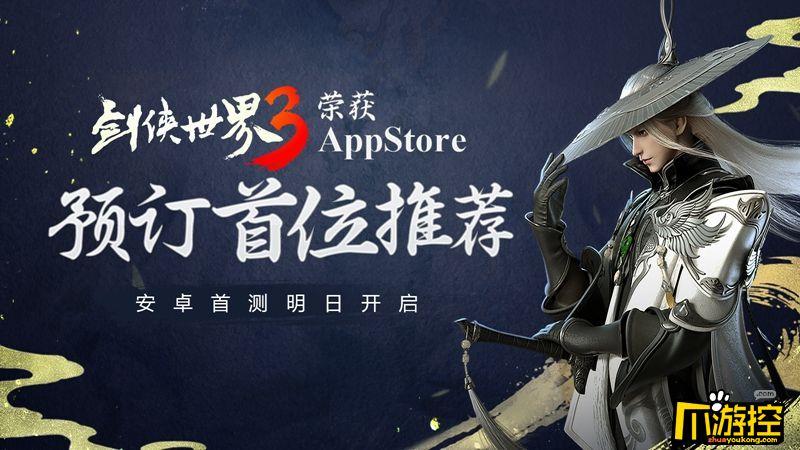 荣获苹果预订首位推荐,剑侠世界3安卓首测明日开启
