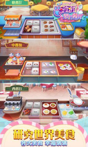 巴啦啦梦幻餐厅无限钻石金币版