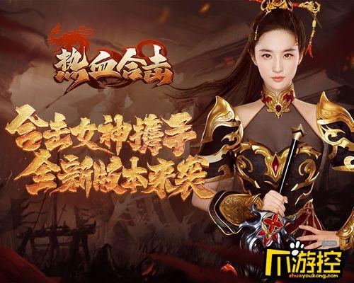 这波稳了热血合击全新版本更新灵感竟来源于代言人刘亦菲的新剧
