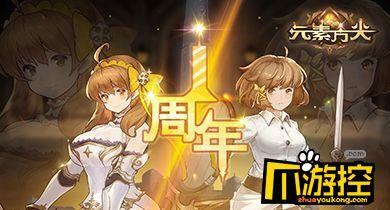元素方尖周年庆典预告二,女神回归新领队登场